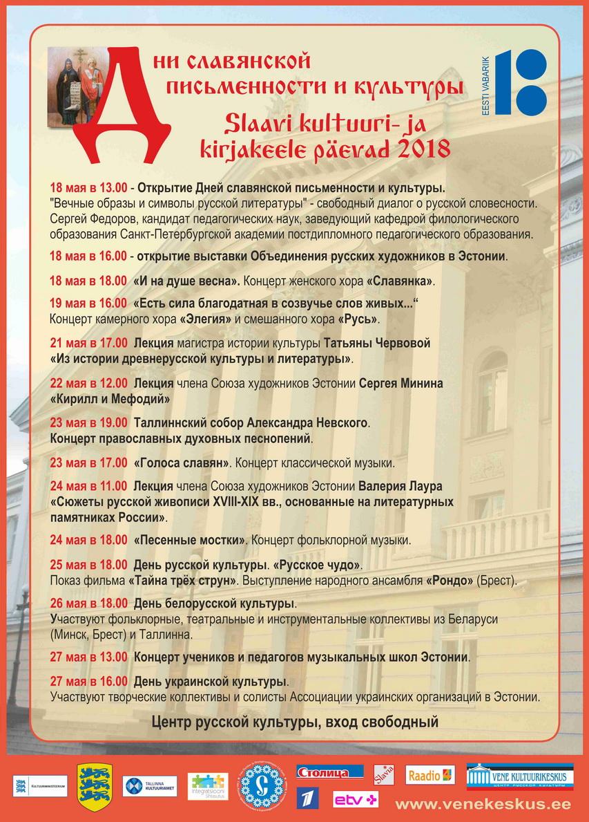Юбилейная декада славянской культуры