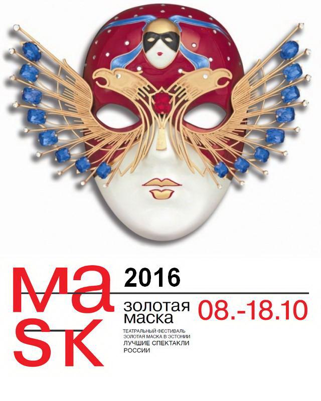 Золотая маска в Эстонии - 2016