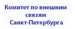 Комитет по внешним связям СПб