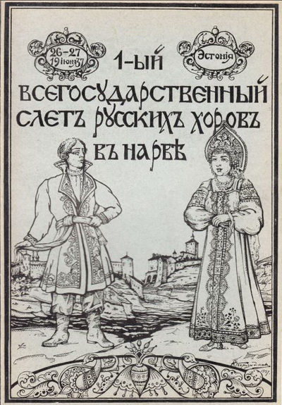 1-й слёт русских хоров