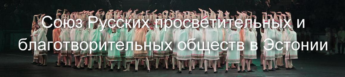 Союз Русских просветительных и благотворительных обществ в Эстонии